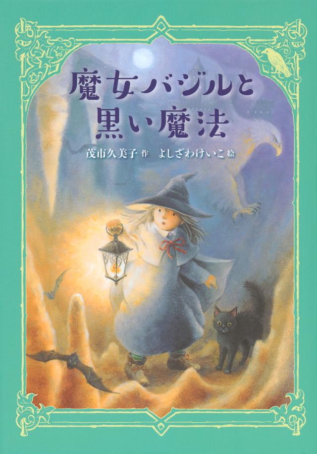 魔女バジルと黒い魔法