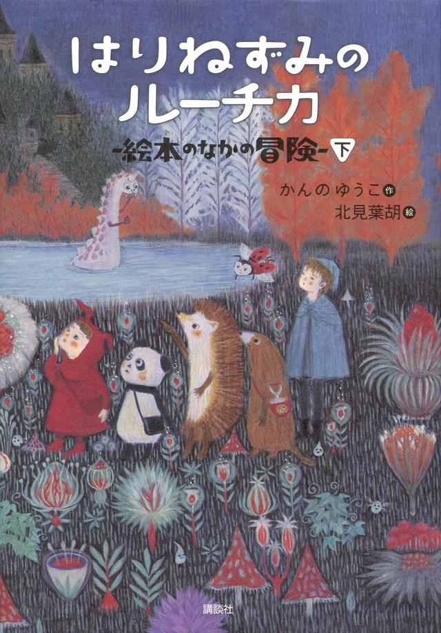 はりねずみのルーチカ  絵本のなかの冒険(下)