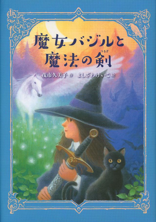 魔女バジルと魔法の剣