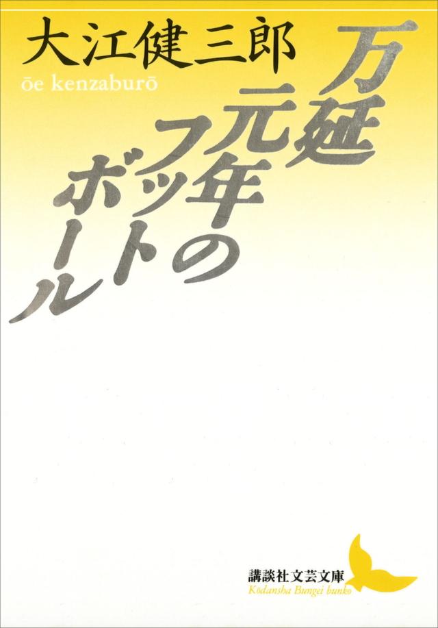 万延元年のフットボ-ル