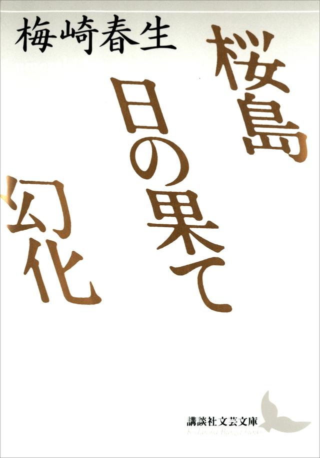 桜島・日の果て・幻化