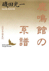 鹿鳴館の系譜―近代日本文芸史誌