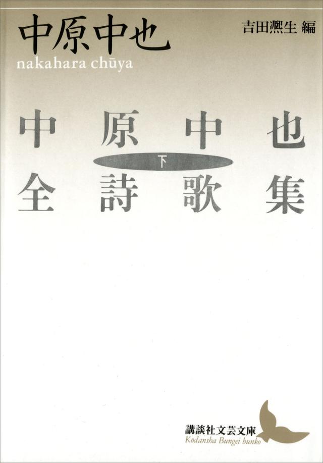 中原中也全詩歌集(下)