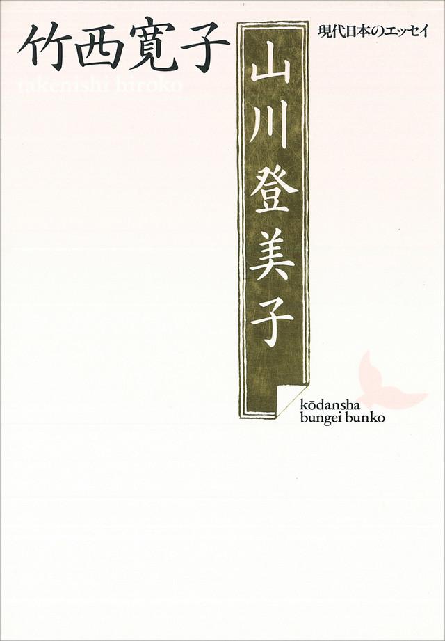 山川登美子 「明星」の歌人