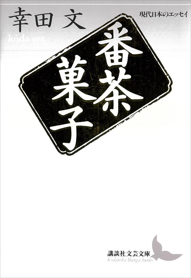 『番茶菓子』書影