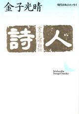 詩人 金子光晴自伝