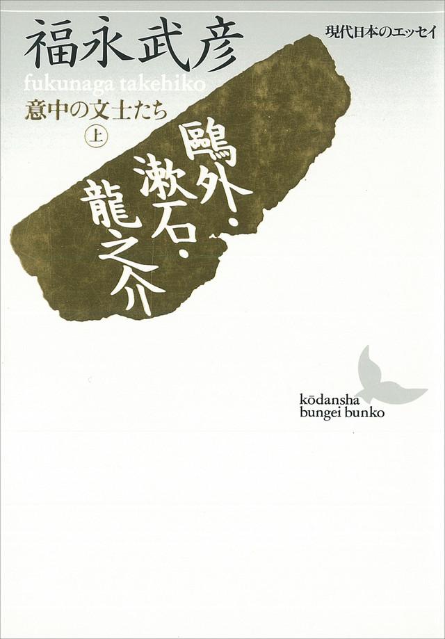 鴎外・漱石・龍之介 意中の文士たち(上)