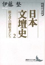 日本文壇史2 新文学の創始者たち