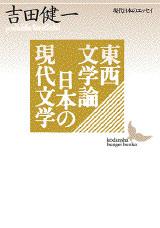 東西文学論・日本の現代文学