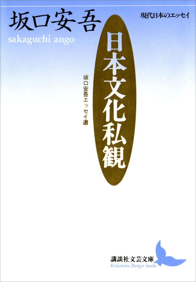日本文化私観