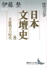 日本文壇史8 日露戦争の時代