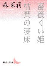 『薔薇くい姫/枯葉の寝床』書影