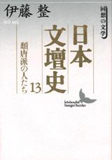 日本文壇史13頽唐派の人たち