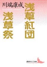 『浅草紅団』書影