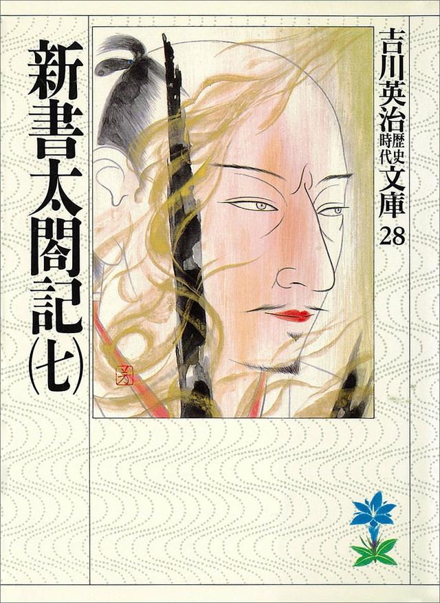 新書太閤記(七)