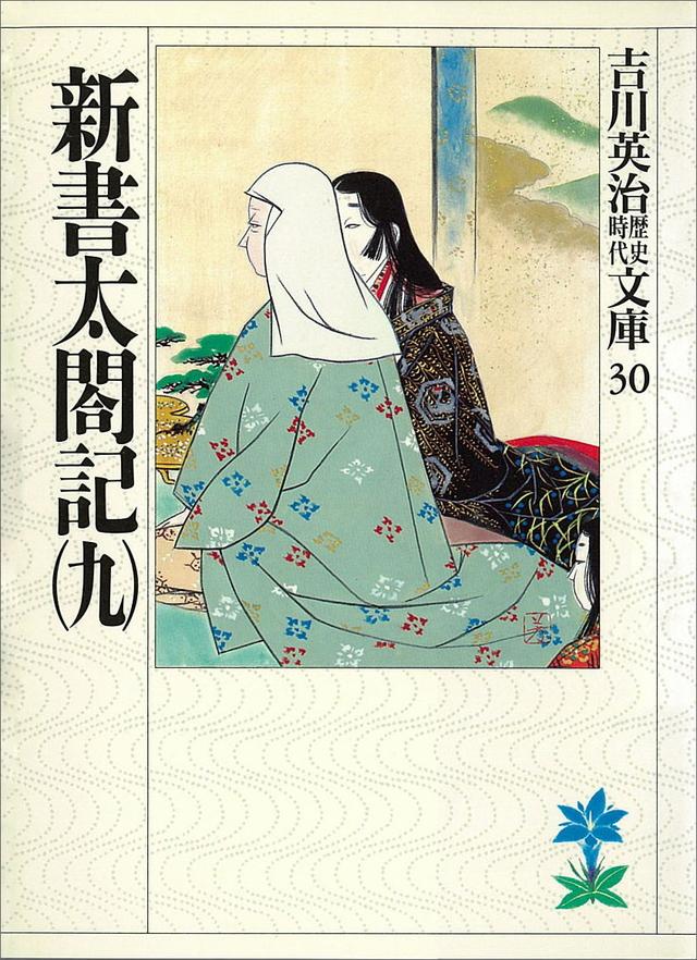 新書太閤記(九)