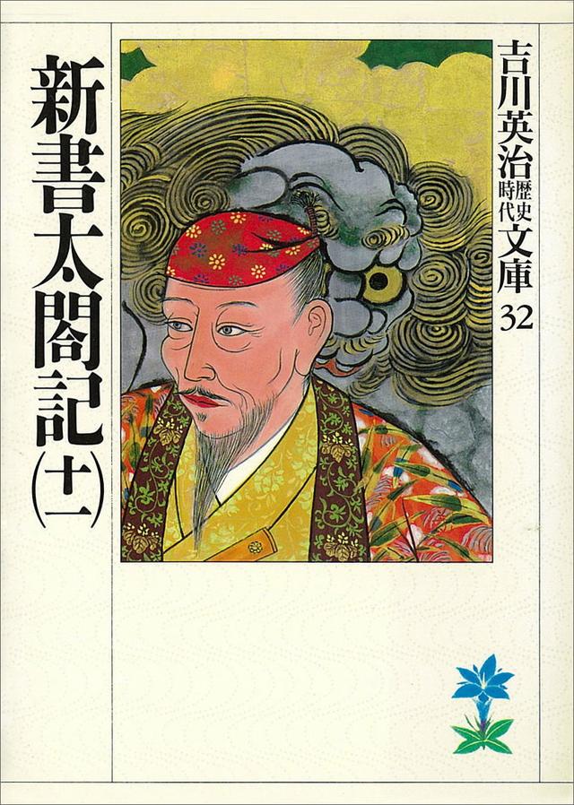 新書太閤記(十一)