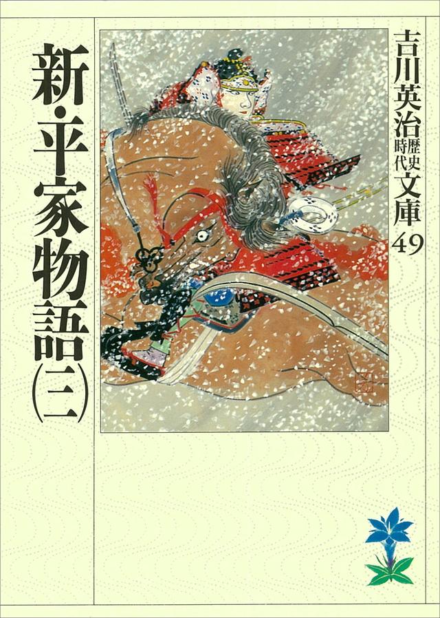 新・平家物語(三)