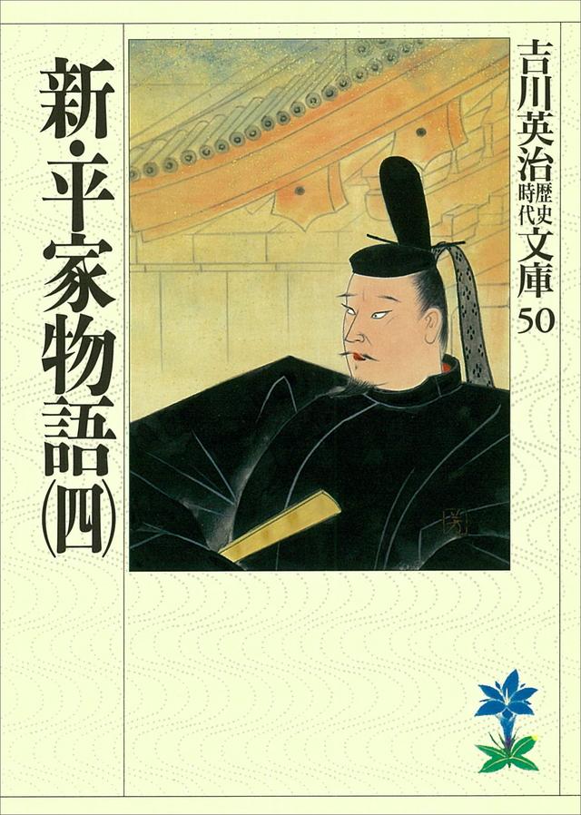 新・平家物語(四)