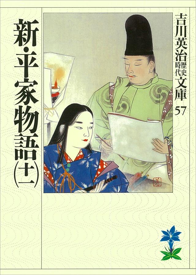 新・平家物語(十一)