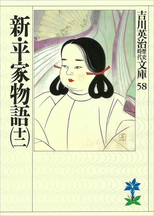 新・平家物語(十二)
