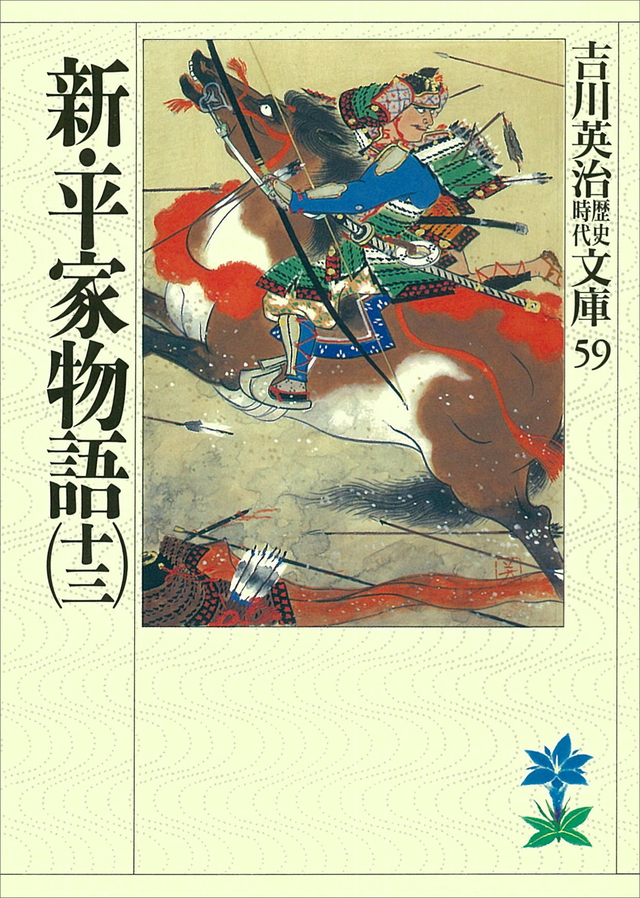 新・平家物語(十三)