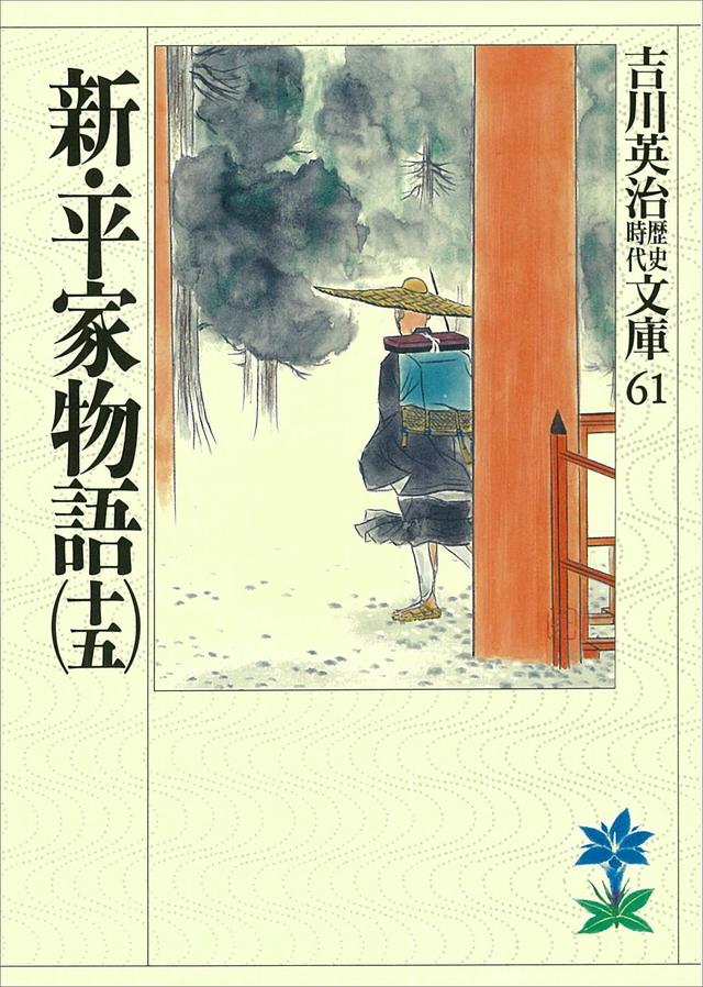 新・平家物語(十五)