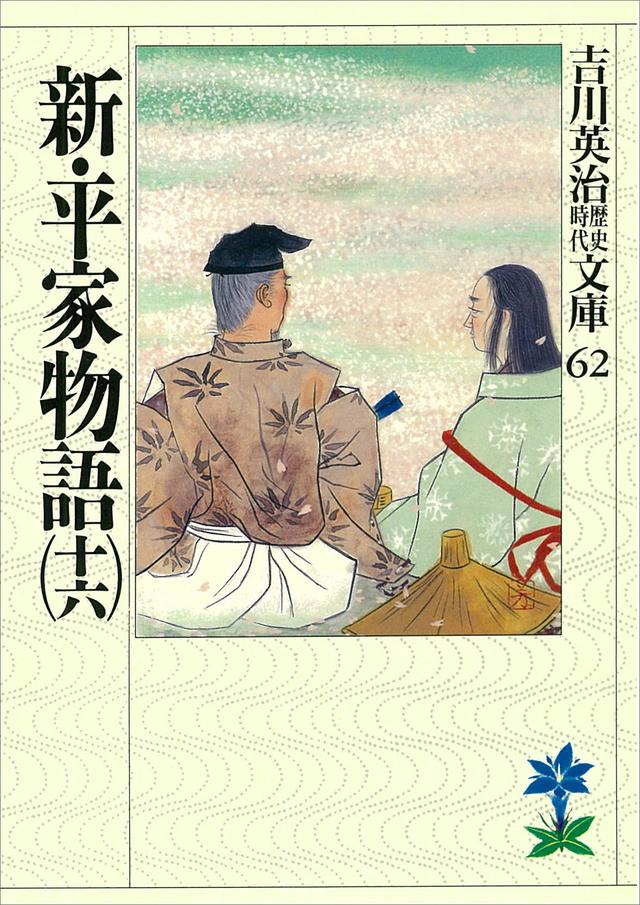 新・平家物語(十六)