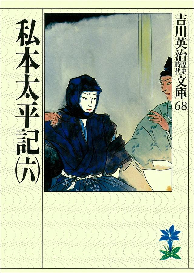 私本太平記(六)