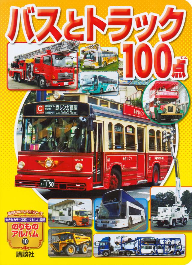 バスとトラック100点