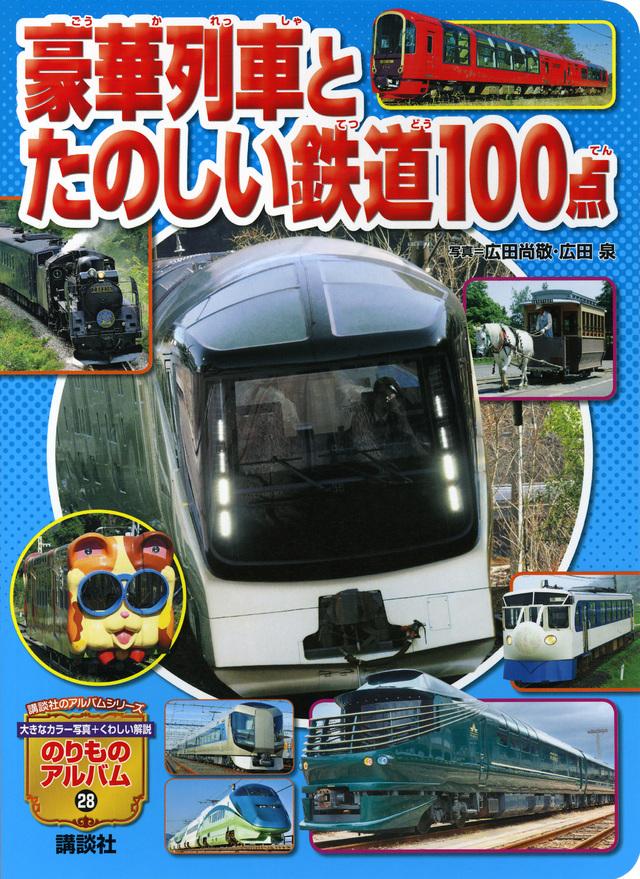 豪華列車とたのしい鉄道100点