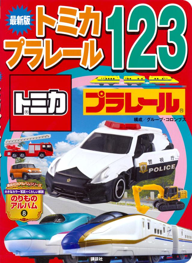 最新版トミカ・プラレール123