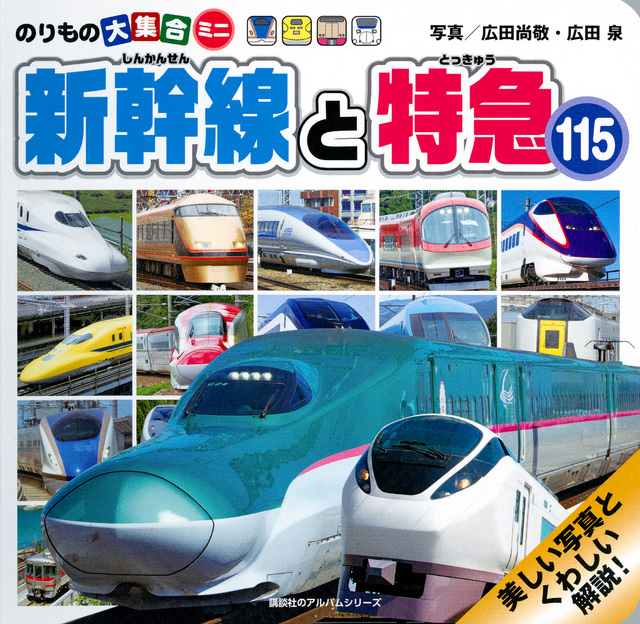 のりもの大集合ミニ 新幹線と特急