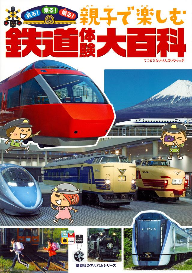 見る!乗る!撮る! 親子で楽しむ 鉄道体験大百科