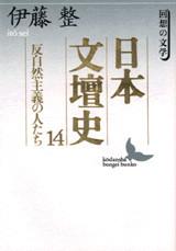 日本文壇史14 反自然主義の人たち