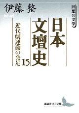 日本文壇史15 近代劇運動の発足