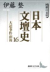 日本文壇史16 大逆事件前後