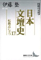 日本文壇史17 転換点に立つ