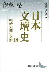 日本文壇史(18) 明治末期の文壇