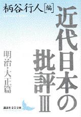近代日本の批評