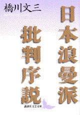 日本浪曼派批判序説
