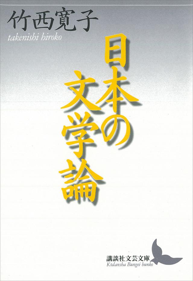 日本の文学論