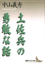 『土佐兵の勇敢な話』書影