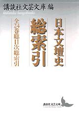 日本文壇史総索引