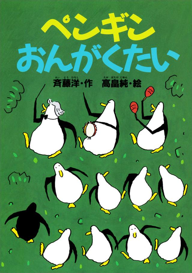 ペンギンおんがくたい