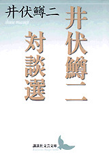 井伏鱒二対談選
