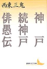 『神戸・続神戸・俳愚伝』書影