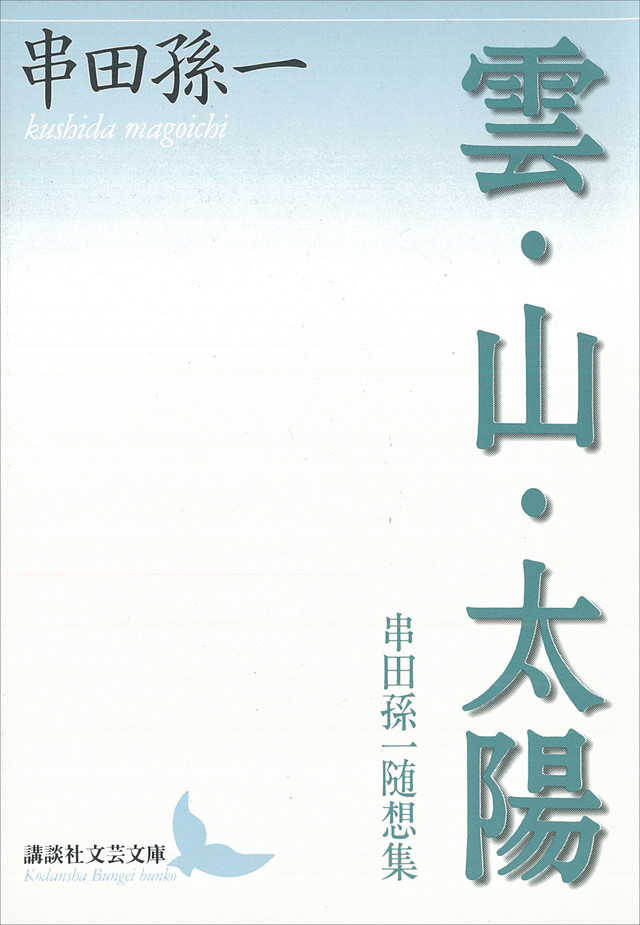 雲・山・太陽 串田孫一随想集