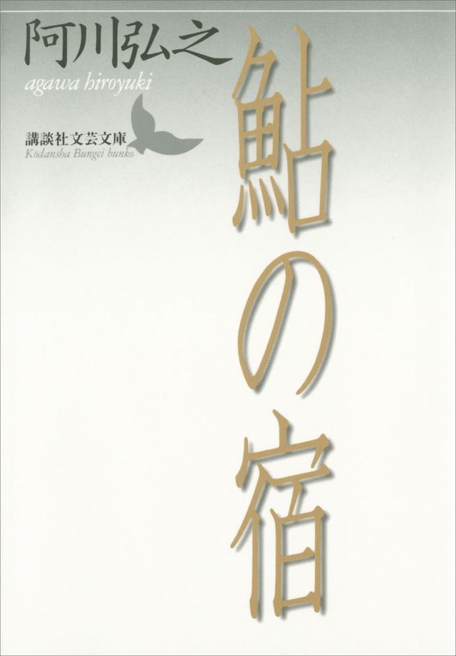 『鮎の宿』書影