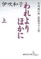 われよりほかに 谷崎潤一郎最後の十二年(上)